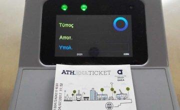 Έρχονται αλλαγές στο ηλεκτρονικό εισιτήριο των αστικών συγκοινωνιών