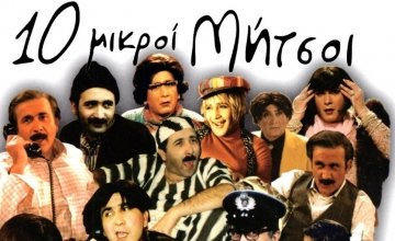 Επιστρέφουν οι «Δέκα μικροί Μήτσοι» και ο Λαζόπουλος
