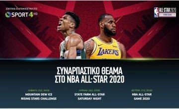To NBA All-Star Game 2020 αποκλειστικά στην COSMOTE TV