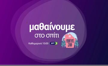 «Μαθαίνουμε στο σπίτι» και στην ιστοσελίδα της ΕΡΤ