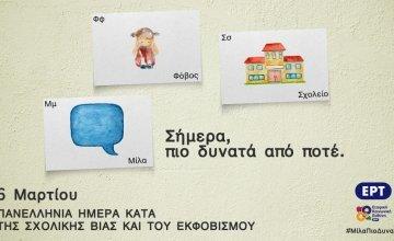 Τηλεοπτικό υλικό για την εκστρατεία Ενημέρωσης της ΕΡΤ κατά της Σχολικής Βίας 05 & 06.03.2020