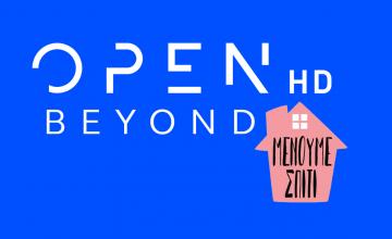 Open:«Μένουμε Σπίτι»