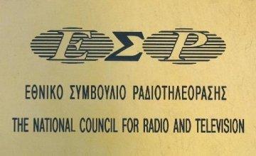 """ΕΣΡ: Φάκελος για την εκπομπή που πουλάει το """"Βυζαντινόν""""  11/03/2020"""