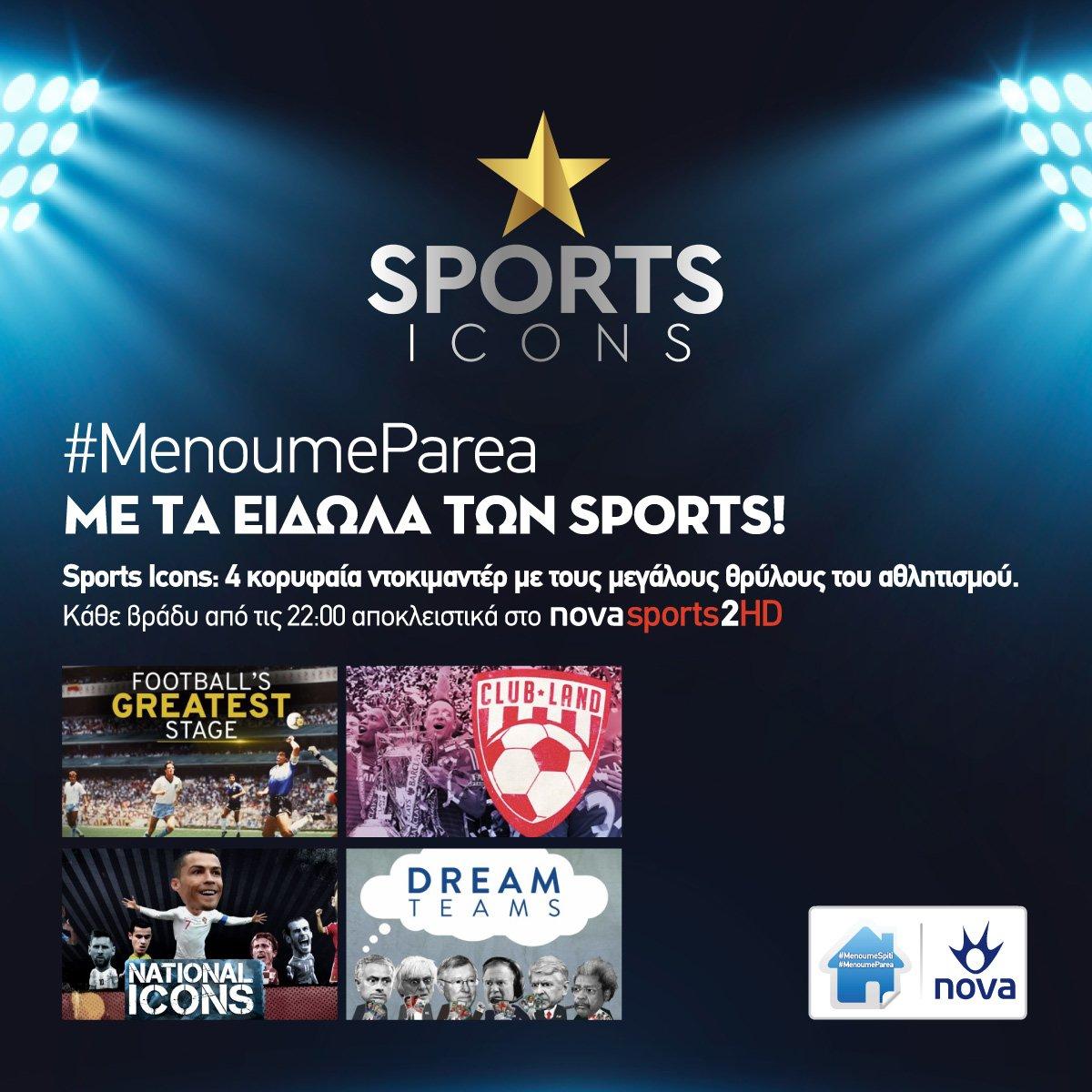Novasports: «Μένουμε Παρέα» με ελληνικά ντέρμπι, Sports Icons και σπέσιαλ αφιερώματα σε Wimbledon και EuroCup!