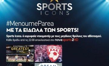 """""""Μένουμε σπίτι.Μένουμε παρέα"""" με Sports Icons στα κανάλια Novasports!"""