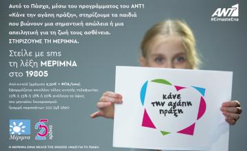 """ΑΝΤ1: Στηρίζουμε το έργο της """"Μέριμνας"""""""
