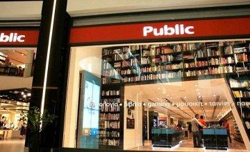 Το Public γιορτάζει την Παγκόσμια Ημέρα Παιδικού Βιβλίου