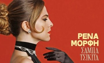 Η μοναδική διασκευή του άλμπουμ της Ρένας Μόρφη «Σάμπα Τσικίτα» και σε εικόνα!