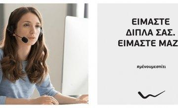 WIND: «Μείνετε σπίτι θα σας φέρουμε εμείς τα ψώνια» από σήμερα και στην Αθήνα