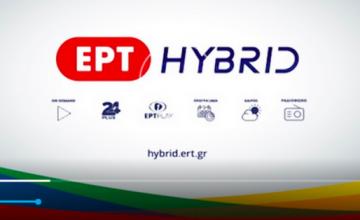 «ERTflix»: Πώς να συνδεθείτε στην υβριδική τηλεόραση της ΕΡΤ