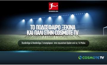 COSMOTE TV: Bundesliga και Bundesliga 2 επιστρέφουν στην αγωνιστική δράση