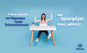 H Nova γιορτάζει την Παγκόσμια Ημέρα Τηλεπικοινωνιών και προσφέρει στους μαθητές!