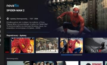Αφορολόγητο το Netflix, υπερφορολόγηση για Cosmote TV και Nova!