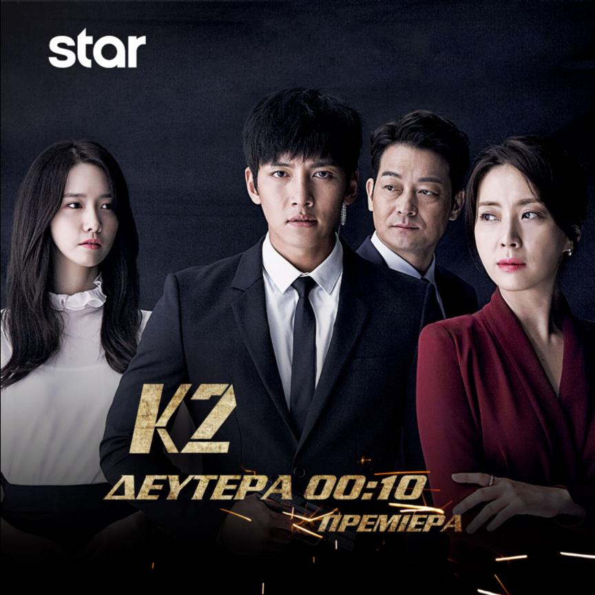 H Ξένη Σειρά «Κ 2» κάνει πρεμιέρα στο Star αυτή τη Δευτέρα (00:10)