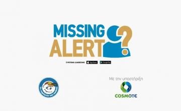 Missing Alert App: Η νέα εφαρμογή για ταχύτερο εντοπισμό αγνοουμένων