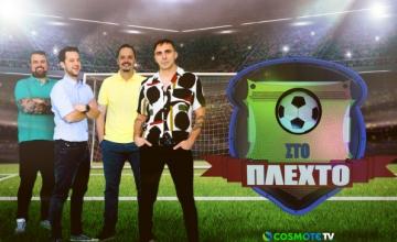 COSMOTE TV: Δυναμικό come back για την εκπομπή «Στο Πλεχτό» τον Ιούνιο