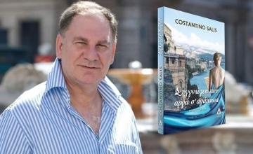 Το Τρίτο Πρόγραμμα παρουσιάζει τον Ελληνοϊταλό συγγραφέα Costantino Salis