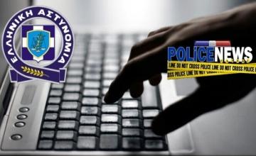 Η Δίωξη Ηλεκτρονικού Εγκλήματος Βορείου Ελλάδος εξιχνίασε υπόθεση απάτης