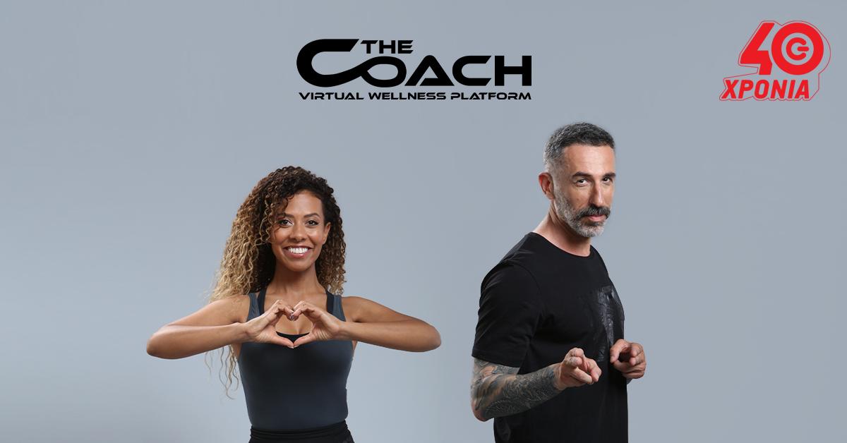 The Coach: H νέα ψηφιακή πλατφόρμα εκγύμνασης και ευεξίας αποκλειστικά στο ΓΕΡΜΑΝΟ