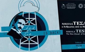 Νέα Παράταση για την έκθεση: «Νίκολα Τέσλα – Ο άνθρωπος από το μέλλον» στο Μουσείο Κοτσανά!