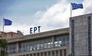 Νέα εποχή για την ΕΡΤ με νέα στελέχη σε θέσεις ευθύνης
