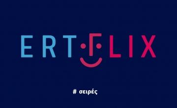 Περισσότερες από πενήντα νέες ταινίες για όλο το καλοκαίρι στο ERTFLIX!