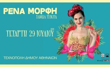 Ρένα Μόρφη: Η Σάμπα Τσικίτα στην Τεχνόπολη!