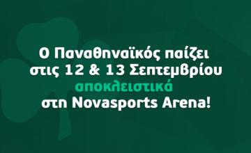 Η Euroleague επιστρέφει με Παναθηναϊκό