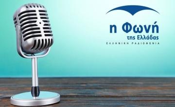 «Διατήρηση της Φωνής της Ελλάδας στα βραχέα»