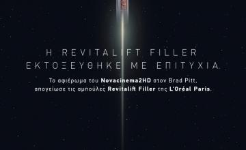 Συνεργασία της L'Oréal Paris με τη Nova για τις αμπούλες Revitalift Filler και το αποκλειστικό αφιέρωμα στον Brad Pitt