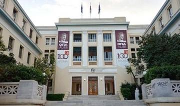 Μνημόνιο συνεργασίας Επαγγελματικού Επιμελητηρίου με Οικονομικό Πανεπιστήμιο