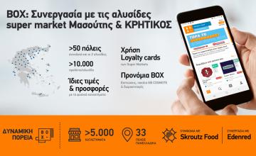 BOX: Συνεργασία με τις αλυσίδες «Μασούτης» & «ΚΡΗΤΙΚΟΣ» για online delivery προϊόντων σούπερ μάρκετ σε πάνω από 50 πόλεις σε όλη την Ελλάδα