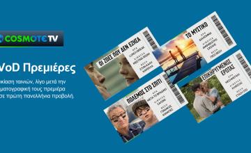 COSMOTE TV: Νέα υπηρεσία για την ενοικίαση ταινιών, λίγο μετά την κινηματογραφική τους πρεμιέρα, αλλά και σε πρώτη πανελλήνια προβολή