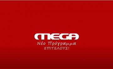 """Mega"" απόφαση για επένδυση στο πρόγραμμα"