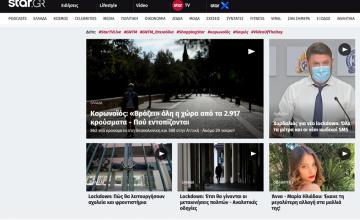 """tar: """"Στην κορυφή των επιλογών για ενημέρωση και ψυχαγωγία το star.gr"""""""