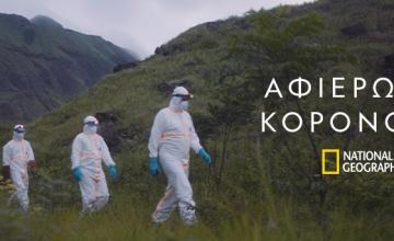 «Αφιέρωμα: Κορονοϊός» από το National Geographic