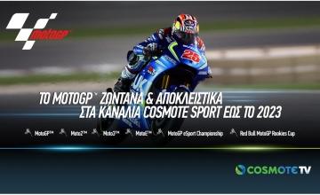 Το MotoGP™ ζωντανά & αποκλειστικά στα κανάλια COSMOTE SPORT έως το 2023
