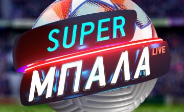 """Κριστόφ Βαζέχα και Γιώργος Μητσικώστας στο """"Super Μπάλα Live"""" του Mega"""