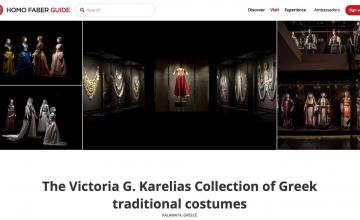 Η Συλλογή «Βικτωρία Γ. Καρέλια» στον ψηφιακό οδηγό Homo Faber Guide