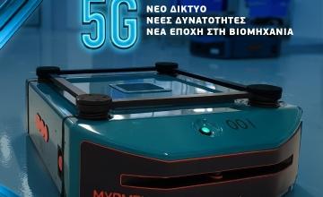 Η WIND Ελλάς εφαρμόζει για πρώτη φορά στην Ελλάδα την επόμενη γενιά δικτύων 5G Stand Alone για εφαρμογές ρομποτικής