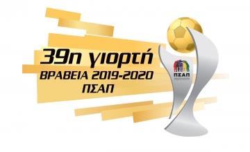 Η 39η Γιορτή του Ποδοσφαιριστή είναι και φέτος στα κανάλια Novasports!