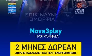 Η ασυναγώνιστη προσφορά της Nova διαθέσιμη μέχρι το τέλος Μαρτίου για όλους τους νέους συνδρομητές!