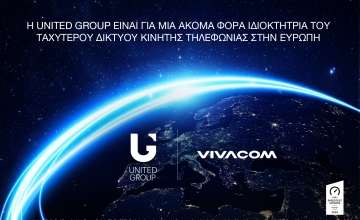 Η Vivacom, μέλος της United Group, αναδεικνύεται για μία ακόμα φορά το ταχύτερο δίκτυο κινητής τηλεφωνίας στην Ευρώπη από την Ookla®