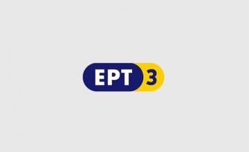 Αναμετρήσεις της Super League και της Basket League, το Σαββατοκύριακο στην ΕΡΤ3