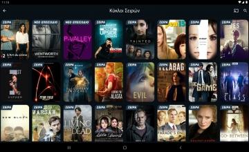 Από το μέλλον η νέα streaming υπηρεσία της Cosmote TV