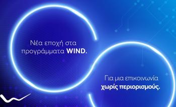 WIND: Απεριόριστη επικοινωνία και χρήση ψηφιακών εργαλείων χωρίς περιορισμούς