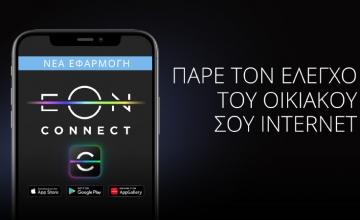 Η United Group παρουσιάζει τη νέα υπηρεσία EON Connect, που προσφέρει στους πελάτες της μοναδικές δυνατότητες ελέγχου του οικιακού τους ίντερνετ