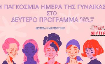 Παγκόσμια Ημέρα της Γυναίκας:  Οι γυναίκες γιορτάζουν στα ραδιόφωνα της ΕΡT