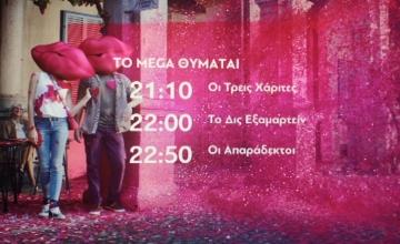 """""""Φωτιά"""" στη συνδρομητική TV: Μπαίνουν ΑΝΤ1 και Mega απέναντι σε Cosmote TV και Nova"""