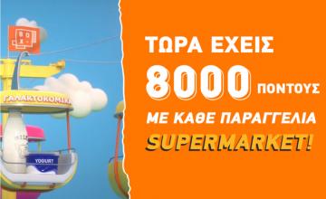 BOX: 8.000 πόντοι με κάθε παραγγελία στα σούπερ μάρκετ «Μασούτης» και «ΚΡΗΤΙΚΟΣ»